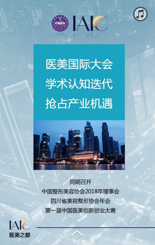"""第一届中国国际医美产业大会暨""""医美之都""""高峰论坛"""