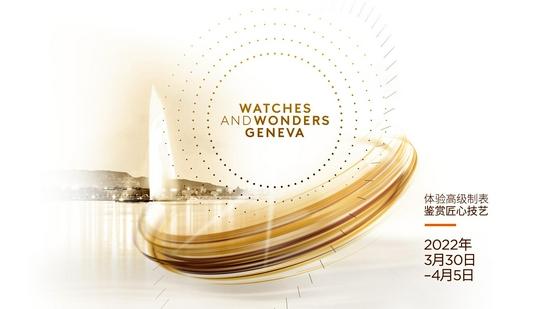 """2022 年日内瓦""""钟表与奇迹""""高级钟表展 近 40 家高级钟表品牌于线下共襄盛举"""