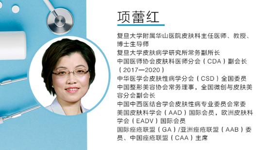 项蕾红主任Profile