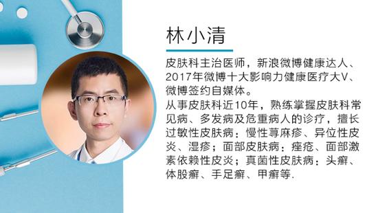 林小清医生Profile