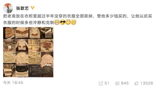 张歆艺欲卖袁弘买来没穿过的衣服 让她买时多冷静克制_m.y2ooo.com