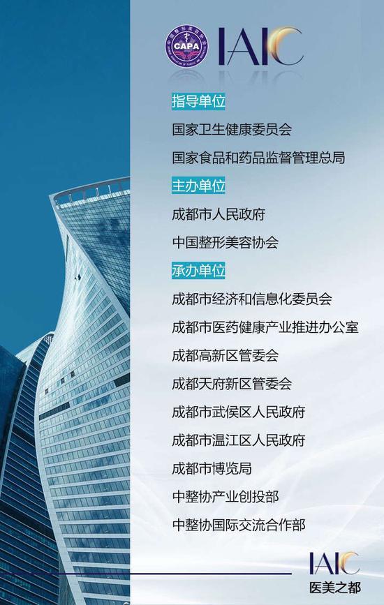 大会组织架构