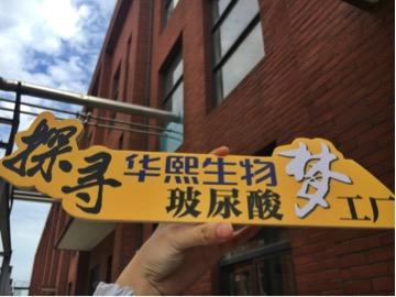 初见·初心·初创 #探寻华熙生物玻尿酸梦工场#