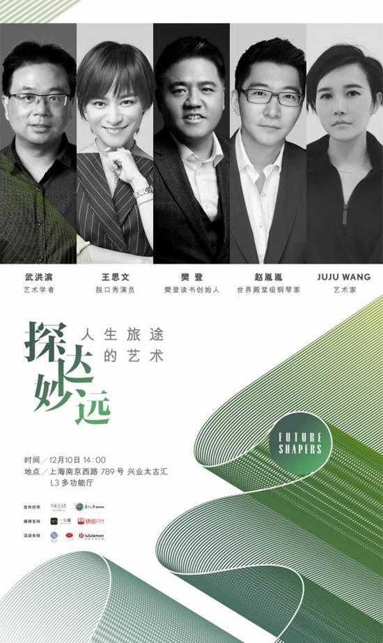 [上海站]12月10日上海太古汇多功能厅