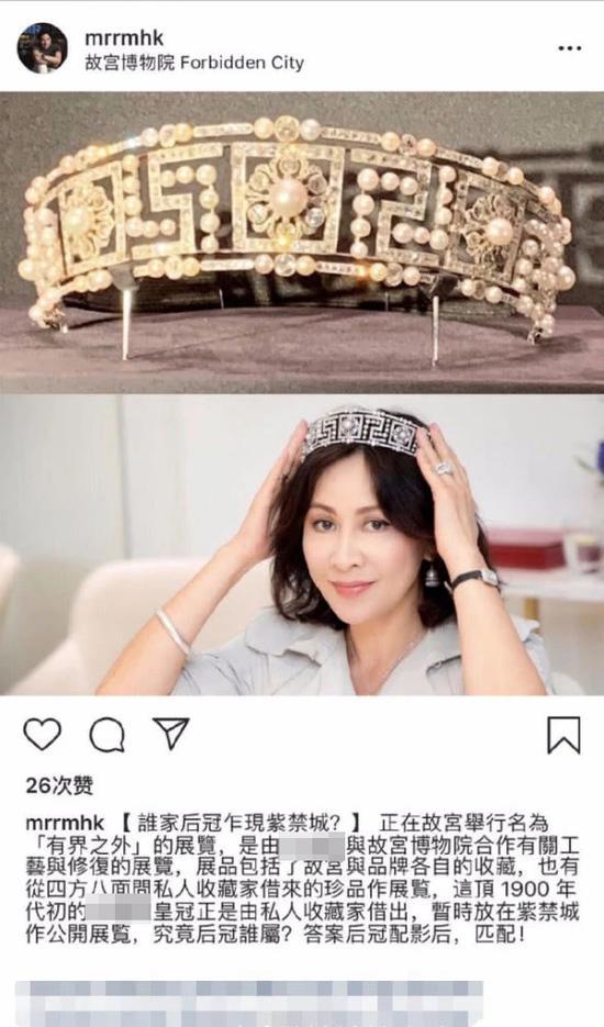 刘嘉玲收藏皇冠被故宫展出