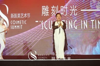 中华化妆师联合会会长、北京奥运会闭幕式造型总设计师君君老师讲话