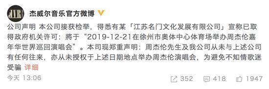 周杰伦将在徐州举办演唱会?官方发声明在线辟谣