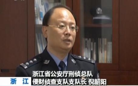 浙江省公安厅刑侦总队侵财侦查支队支队长 倪韶阳