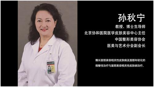 孙秋宁教授