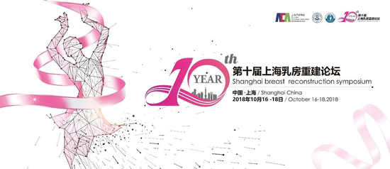 凯发k8官网第十届上海乳房重建论坛预告