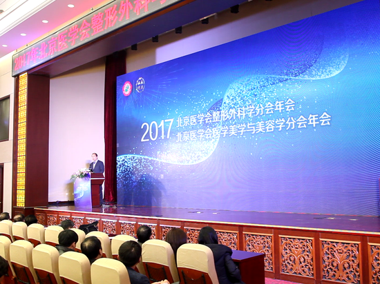 北京医学会整形外科学分会年会、北京医学会医学美学与美容学分会年会 大会主持:韩岩教授