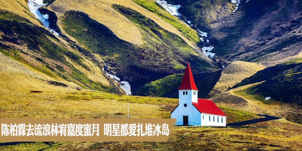 陈柏霖去流浪林宥嘉度蜜月 明星扎堆冰岛不是没道理