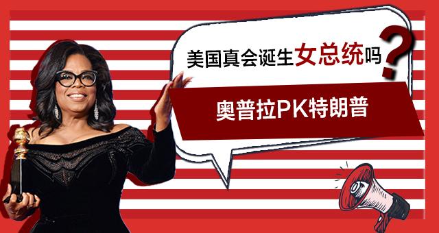 美国真会诞生女总统吗?奥普拉PK特朗普