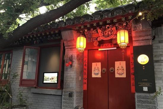 Summer in Beijing