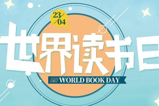 双语热点:了解世界读书日的来历,共读名著经典开场白