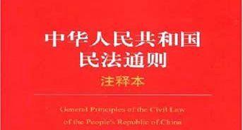 China begins legislative process for Civil Code