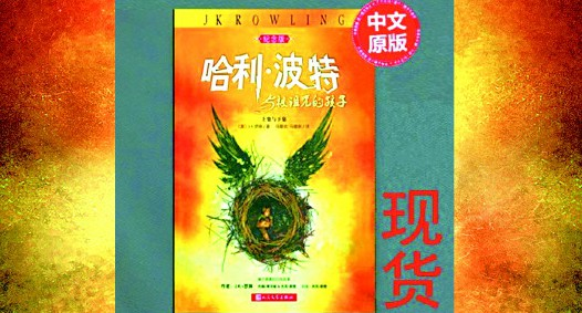 Taobao removes pirated Harry Potter books