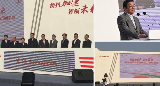 Honda confirms new US$436 billion China factory amid sales surge