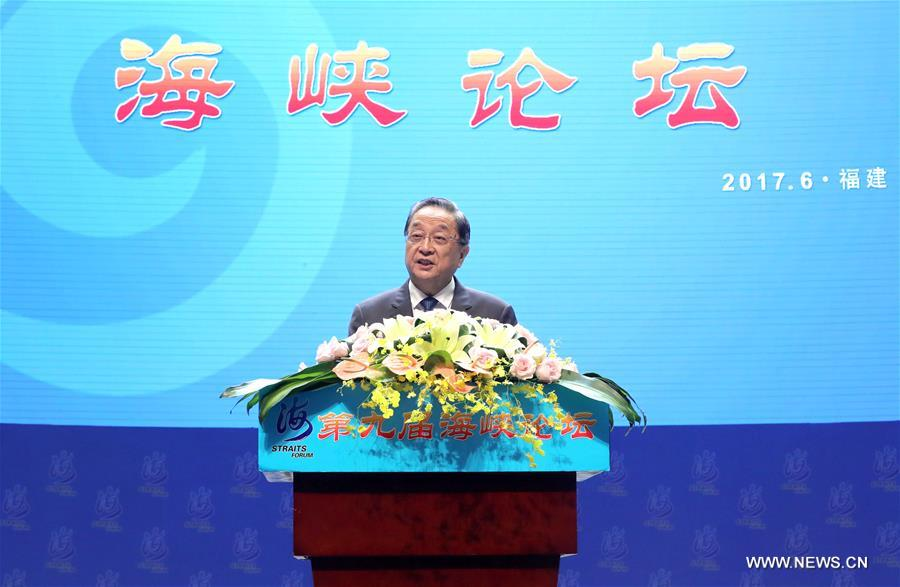 Yu Zhengsheng, chairman of the National Committee of the Chinese People's Political Consultative Conference, addresses the 9th Straits Forum in Xiamen, southeast China's Fujian Province, June 18, 2017. (Xinhua/Ma Zhancheng)
