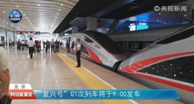 China begins to restore 350 kmh bullet train
