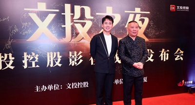 New film, TV projects released at Shanghai film festival