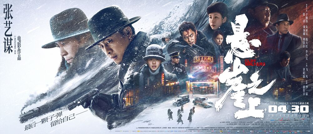 China's May Day holiday box office revenue reaches 1.6 billion yuan