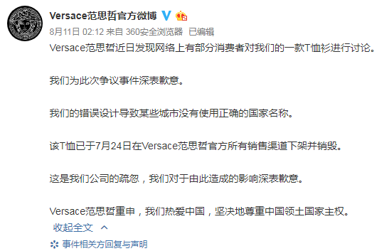 A screenshot shows Versace's statement posted on its official Sina Weibo account.