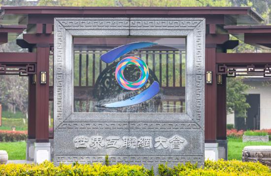 Logo of the World Internet Conference is seen in the river town of Wuzhen in the eastern province of Zhejiang. [File Photo: IC]