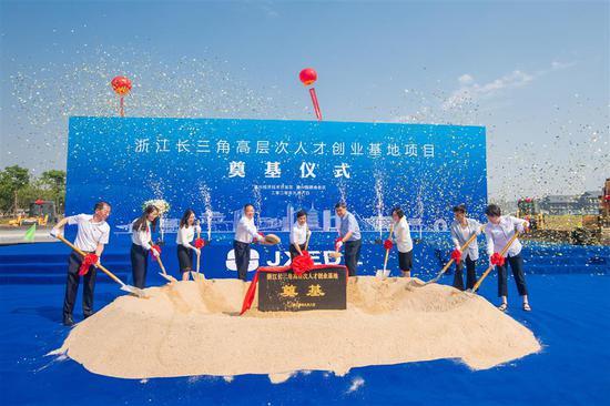 The Zhejiang YRD High-level Talent Innovation Park groundbreaking ceremony