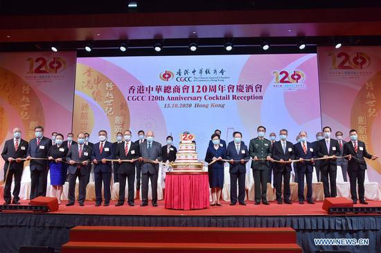 The Chinese General Chamber of Commerce (CGCC) Hong Kong holds a reception marking the 120th anniversary of the founding of the organization in Hong Kong, south China, Oct. 15, 2020. (Xinhua)
