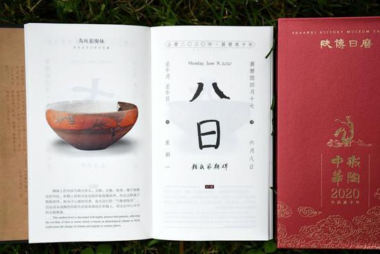 Shaanxi History Museum Calendar 2020 launched in Xi'an, NW China