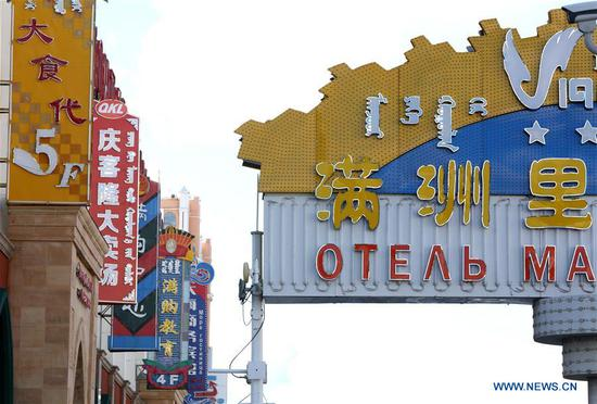 Photo taken on Sept. 4, 2018 shows the multi-language signs in the street in Manzhouli city of north China's Inner Mongolia Autonomous Region. Manzhouli, a border city with Russia, is benefiting from import and export trade between the two countries and witnessed a rapid economic and social development since China opened up to the world 40 years ago. (Xinhua/Gao Jing)