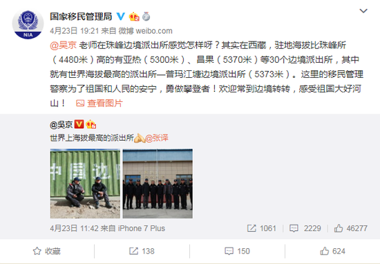 The reply by the National Immigration Administration's to Wu Jing's post. (Weibo Screenshot)