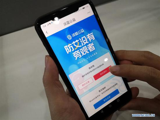 Photo taken on Dec. 1, 2019 shows the online HIV testing reservation system of Blued in Beijing, capital of China. (Xinhua/Li Meng)