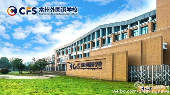 Changzhou Foreign Language School.