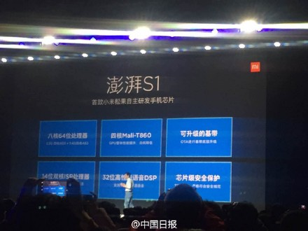 Lei Jun, chairman and chief executive officer of Xiaomi, speaks at the launch of the company's first chip