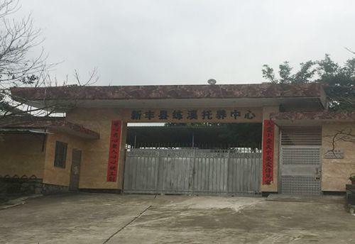 The Lianxi Foster Center