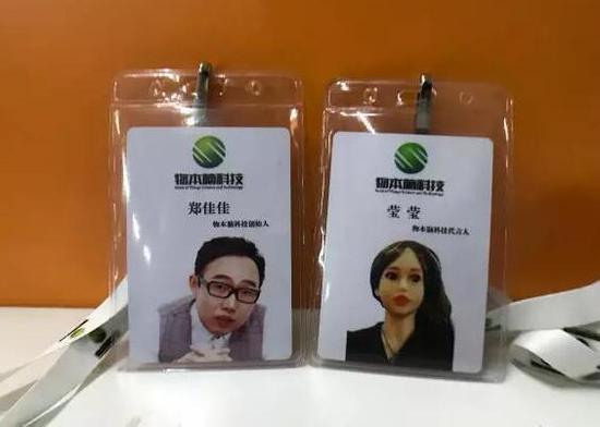Chest cards of Zheng Jiajia and Yingying.