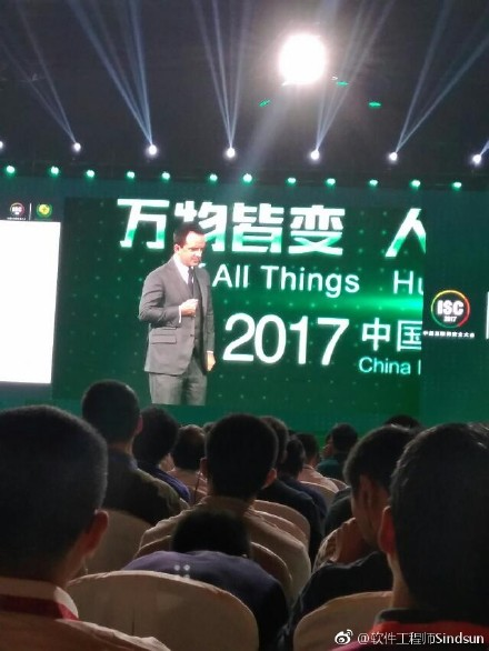 The 2017 China Internet Security Conference is held in Beijing, capital of China, Sept. 12, 2017.