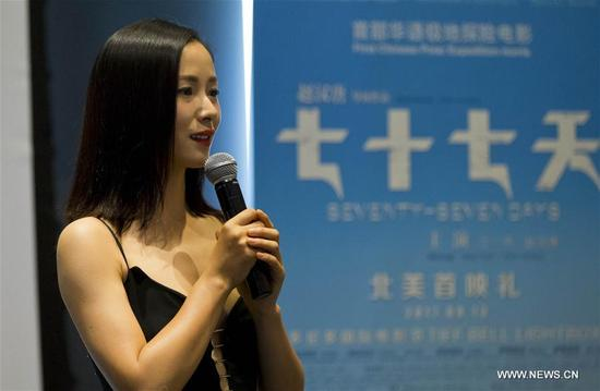 """Actress Jiang Yiyan attends the press conference of the North American premiere of Chinese film """"Seventy-Seven Days"""" in Toronto, Canada, Sept. 13, 2017. (Xinhua/Zou Zheng)"""