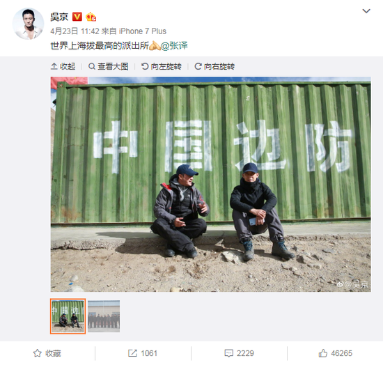 The post by Wu Jing saying he was at the world highest-altitude police station. (Weibo Screenshot)