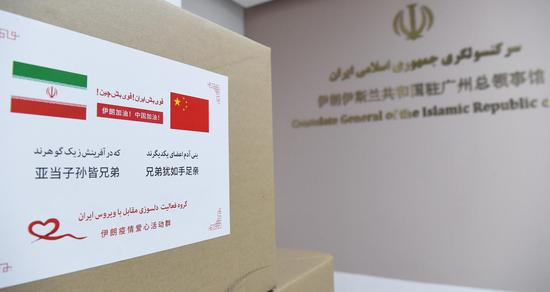 Photo taken on March 18, 2020 shows a box of donations received by the Iranian Consulate General in Guangzhou, south China's Guangdong Province. (Xinhua/Deng Hua)