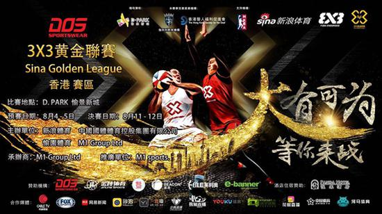3X3 Golden League will for the first time stop in Hong Kong