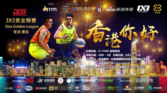 3X3 Golden League Hong Kong will help high level players in Hong Kong to experience a FIBA-endorsed basketball event.