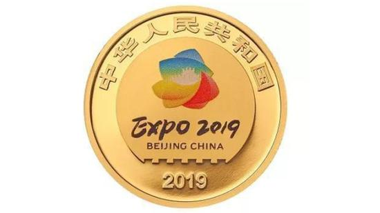 A commemorative coin for Beijing horticultural expo. [Photo: cctv.vom]