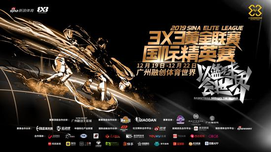 Sina Elite League to host star-studded second edition in Guangzhou
