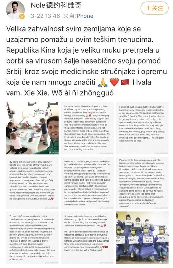 A screenshot of Novak Djokovic's post on his Weibo account.