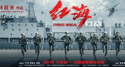 'Operation Red Sea' represents Hong Kong to compete for Oscar