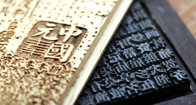 Chinese to vote on 2018 Chinese Character and Word of the Year