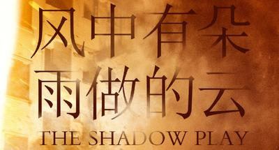 Lou Ye's latest 'The Shadow Play' to release amid withdrawal